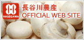 長谷川農産 OFFICIAL WEB SITE